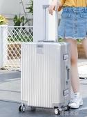行李箱女鋁框旅行拉桿箱網紅學生輕便萬向輪24密碼皮箱子小20寸男YYS潮流衣舍