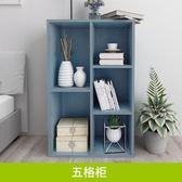 書架 簡約復古書架藍色書櫃格子櫃木質小櫃子儲物櫃簡易收納組合櫃