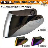 【SOL SF-2 / SM-1 / SF-1 / SF-2M / SF-3  外層大鏡片】電鍍 鏡片、原廠貨、可自取