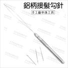 接髮勾針/手工藝串珠工具(鋁桿)-單支 [55207]