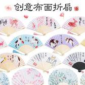 可愛日式卡通兒童迷你布面摺扇古風學生女式便攜折疊扇小扇子【全館滿千折百】