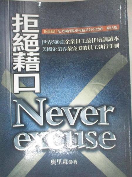 【書寶二手書T4/財經企管_HXW】拒絕藉口Never excuse_奧里森