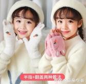 兒童保暖手套-兒童手套秋冬季保暖加厚可愛五指翻蓋卡通毛絨露指女寶寶男小女孩 糖糖日系
