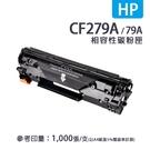 【有購豐】HP 惠普 CF279A/79A 副廠黑色相容性碳粉匣|適用:M12a/M12w/M26a/M26nw