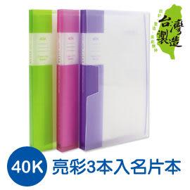 珠友 HA-010 亮彩40K3本入名片本/名片簿/拍立得相本/360名