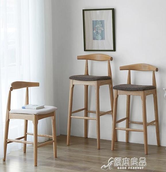 吧檯椅 全實木吧臺椅靠背吧椅簡約吧凳高腳凳椅子酒吧吧臺凳【快速出貨】