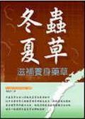 (二手書)冬蟲夏草--滋補養身藥草