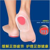[全館5折] 鞋墊 後跟墊 矽膠 鞋墊 足跟 墊腳跟 痛墊 後跟 杯足底 後跟墊