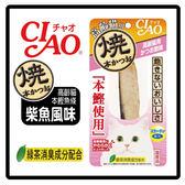 【CIAO燒】本鰹魚條HK-21-高齡貓-柴魚風味*6包組(D002C81-2)