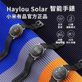 小米 Haylou Solar智能手錶|12種運動模式|持久續航|睡眠管理|運動計步