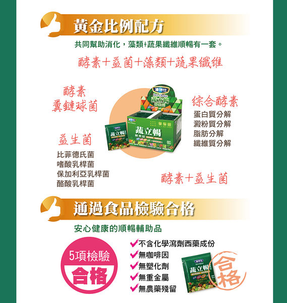 【7天體驗組】蔬立暢酵素錠 (共7包,每包5錠)
