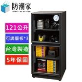【一般型】防潮家 D-118C 和緩除濕電子防潮箱 121公升