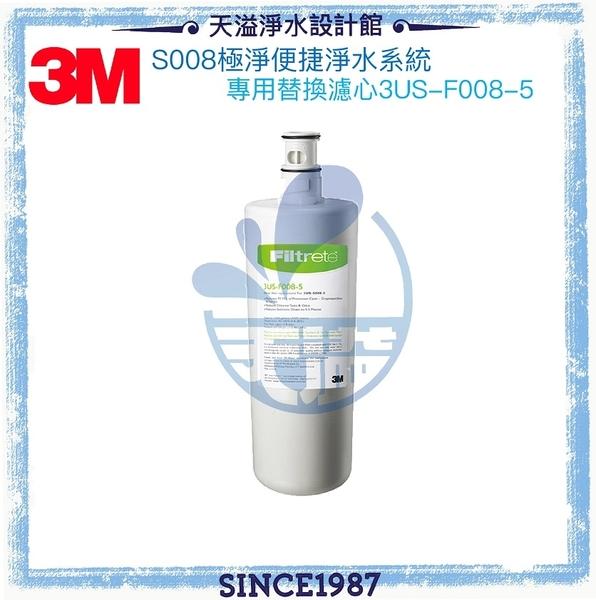 【加購品特惠中】《3M》 3US-S008-5替換濾心3US-F008-5【適用S302主體濾心】《台灣授權經銷商》