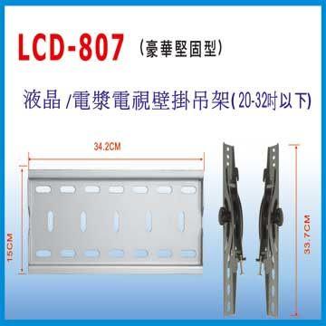 液晶/ 電漿 電視壁掛吊架 豪華堅固型 (37吋以下) 【LCD-807】**免運費**