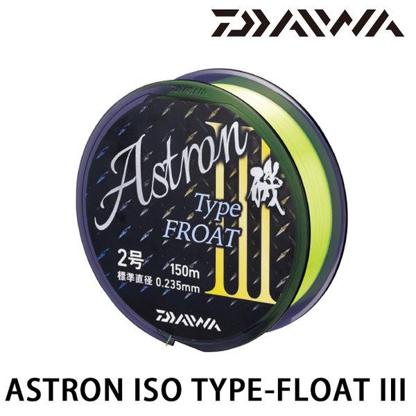 漁拓釣具 DAIWA ASTRON 磯 TYPE-FLOAT III 150M #1.8 #2.0 #2.5 #3 (磯釣母線)