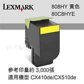 LEXMARK 原廠黃色高容量碳粉匣 80C8HYE 808HY 適用 CX410de/CX510de