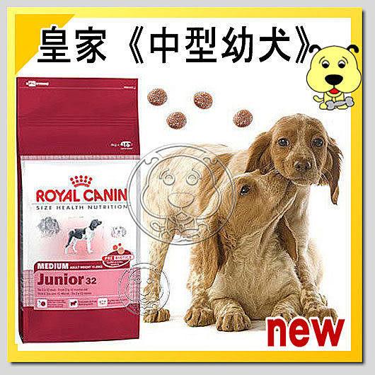 【ZOO寵物樂園】法國皇家AM32中型幼犬》飼料-4kg