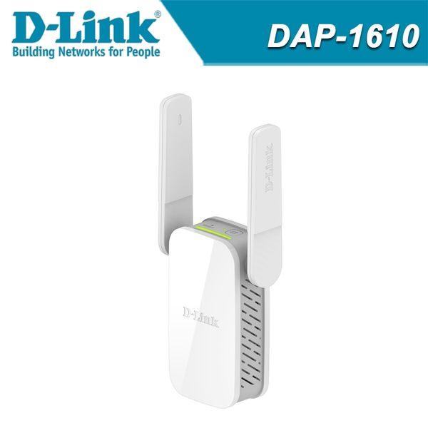【免運費】D-Link 友訊 DAP-1610 家庭網路 AC1200 無線延伸器