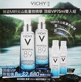 【禮盒組】VICHY薇姿 M89火山能量微精華 75ml 【美十樂藥妝保健】