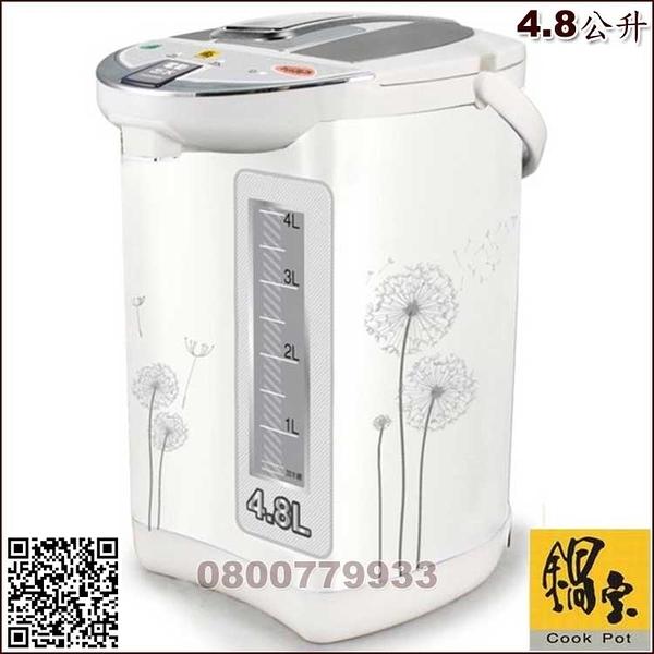 鍋寶4.8公升節能電動熱水瓶(4802D)【3期0利率】【本島免運】