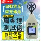 『時尚監控館』((GM816A)風速測試儀 LCD數字顯示 手持式風速計 風速測量表 測風儀 標智原裝代理