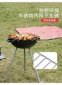 烤肉架 燒烤架戶外野外木炭燒烤爐家用無煙碳燒烤爐架子全套燒烤用具圓形 -好家驛站