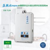 【莊頭北】TH-7139數位強制排氣型13L熱水器_天然氣