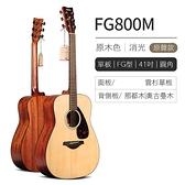 小叮噹的店 - YAMAHA FG800M 41吋 面單木吉他 民謠吉他
