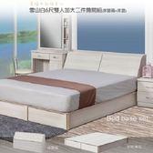 床組【UHO】ZM 雪山白6尺雙人加大二件組(床頭箱+加強床底)