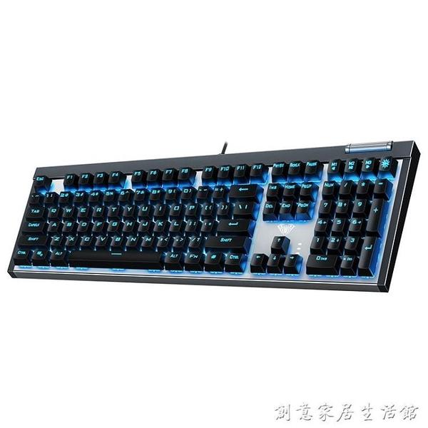 狼蛛3030電競機械鍵盤青軸黑軸茶軸臺式電腦游戲有線辦公專用打字 創意家居生活館