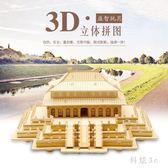 木質成人高難度拼圖3d立體拼裝模型兒童手工制作中國古建筑太和殿 js4244『科炫3C』