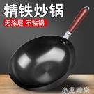 鐵鍋炒菜鍋家用不黏鍋無涂層老式平底鍋燃氣灶適用電磁爐專用炒鍋 NMS小艾新品