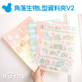 Norns【角落生物L型資料夾V2】角落小夥伴A4文件夾 L型夾 文具 L夾 恐龍 正版Sumikko Gurashi