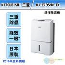 MITSUBISHI 三菱 2018年新機 清淨除濕機 MJ-E195HM-TW