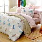 義大利Fancy Belle《恐龍夥伴》雙人夜光棉防蹣抗菌吸濕排汗兩用被床包組
