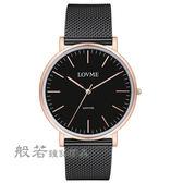 LOVME 個性時尚手錶-IP黑x玫瑰金