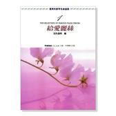 小叮噹的店- 鋼琴譜P460.優美的鋼琴名曲選集【1】給愛麗絲.附彈奏解說