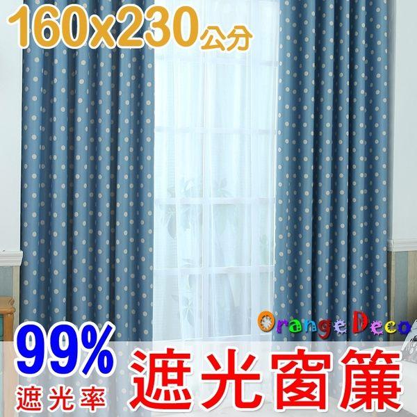 【橘果設計】成品遮光窗簾 寬160x高230公分 白點藍底 捲簾百葉窗隔間簾羅馬桿三明治布料遮陽