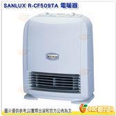 [免運] 台灣三洋 SANLUX R-CF509TA 電暖器 台灣製 七重安全保護裝置 傾倒斷電保護