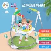 新款嬰兒跳跳椅寶寶彈跳秋千兒童健身架器腳踏鋼琴哄娃神器0-1歲 千千女鞋YXS