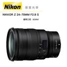 Nikon Z 24-70mm F/2.8 S 4/30前登錄送$4000總代理公司貨 刷卡分期零利率 德寶光學 大光圈標準鏡