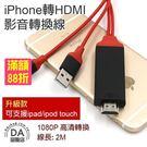 iphone轉HDMI 手機轉電視 影音轉接線 手機投影 螢幕分享器 1080P(80-2809)
