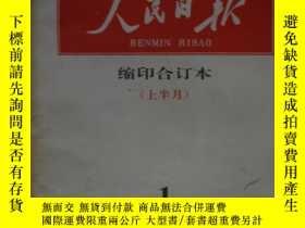 二手書博民逛書店人民日報罕見1996年1月【縮印合訂本】上半月Y272987