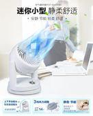 循環扇 空氣循環扇家用靜音節能搖頭風扇迷你台式宿舍對流扇 igo 玩趣3C