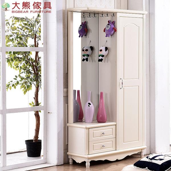 【大熊傢俱】杏之韓 HE008 韓式 穿衣鏡 衣帽櫃 玄關櫃 多功能衣櫃 儲物櫃 鄉村風 帶抽儲物櫃