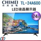 【信源電器】24吋【CHIMEI奇美LED液晶顯示器】TL-24A600 (安裝另計)配送到1樓