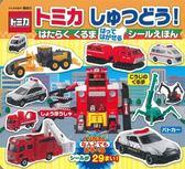 TOMICA玩具工作車輛趣味貼紙繪本