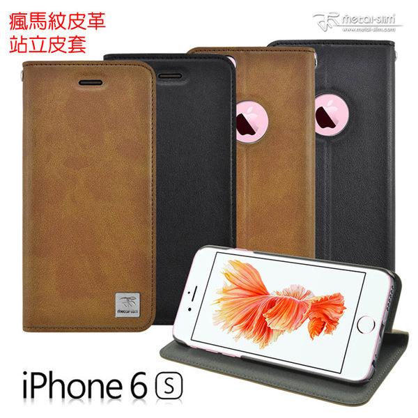 Metal-Slim APPLE iPhone6 / 6S 4.7 瘋馬紋皮革 側掀可立皮套