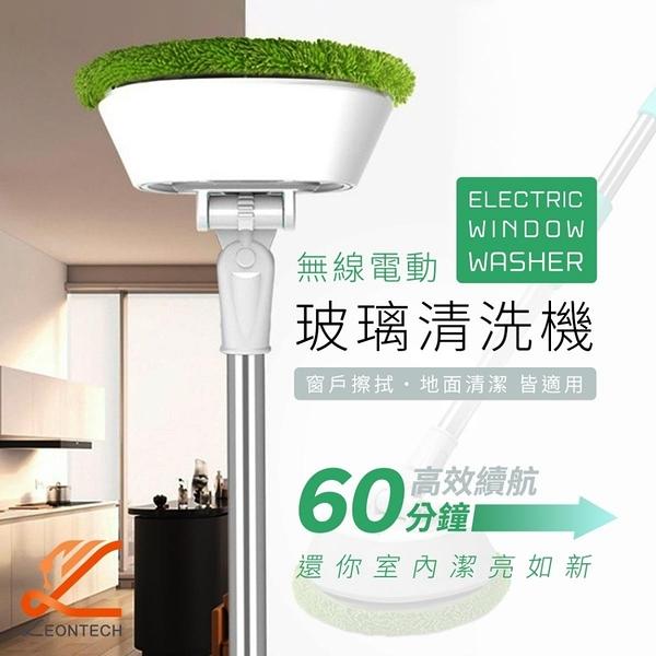 無線電動玻璃清洗機 擦窗機器人 伸縮擦天花板清潔機