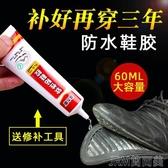 鞋膠 黏鞋專用膠 鞋廠專用膠 樹脂軟膠補鞋膠水軟性皮鞋膠水 強力 快速出貨